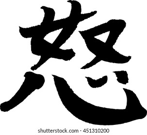 Ikari means Anger, Japanese calligraphy