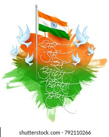 illustration of 26th January republic day of India with wishing happy republic day in Hindi text (calligraphy) .