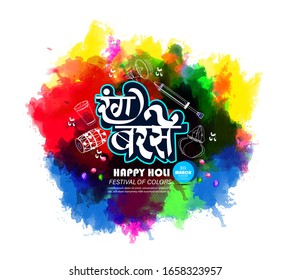 illustration of abstract colorful Happy Holi celebration background with in hindi font rang barse