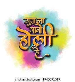 illustration of abstract colorful Happy Holi celebration background with in hindi and english font BURA NA MANO HOLI HAI.