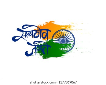 Royalty Free Satyamev Jayate Images Stock Photos Vectors
