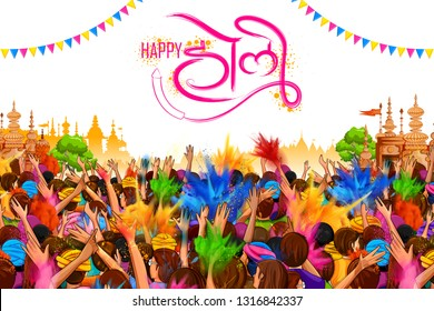 illustration of background for Happy Festival of Colors celebration greetings with message in Hindi Holi Hain meaning Its Holi
