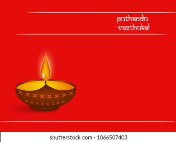 Illustration of background for Indian State festival Tamil Nadu, Tamil new year