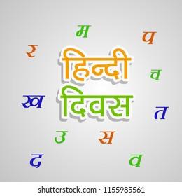 Hindi Alphabet Images, Stock Photos & Vectors | Shutterstock