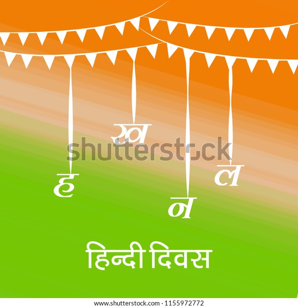 Illustration Background Occasion Indian Hindi Diwas Stock