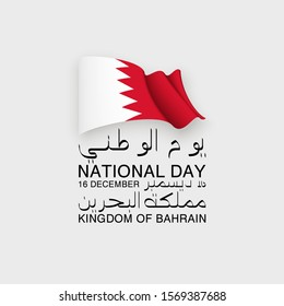 Illustration banner with Bahrain flag isolated on white with Arabic Text Translation: Kingdom of Bahrain 48 National Day 16 December. Flat design Logo Independent Day Anniversary Celebration card