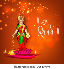Illustration of beautiful Standing Goddess Lakshmi ji on holy Lotus flower ,showering lucky Gold coins on Happy Diwali festival background with hindi text of Subh Deepavali , Burning oil lamp / Diya
