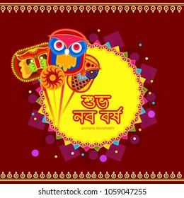 Bengali New Year Images Stock Photos Vectors Shutterstock