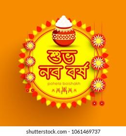 Illustration of bengali new year pohela boishakh greeting card background.