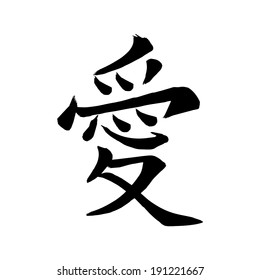 i love you in japanese letters japanese kanji images stock photos amp vectors 22516 | illustration black chinese letter calligraphy 260nw 191221667