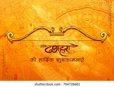 illustration of bow and arrow in Happy Dussehra festival of India background with Hindi text Dussehra