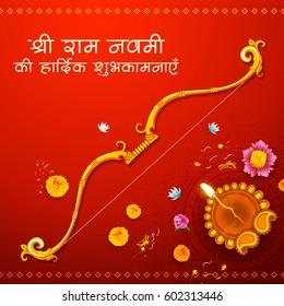 illustration of bow of Lord Rama with hindi text Shri Ram Navami ki Hardik Shubhkamnaye meaning Heartiest wishes for Ram Navami