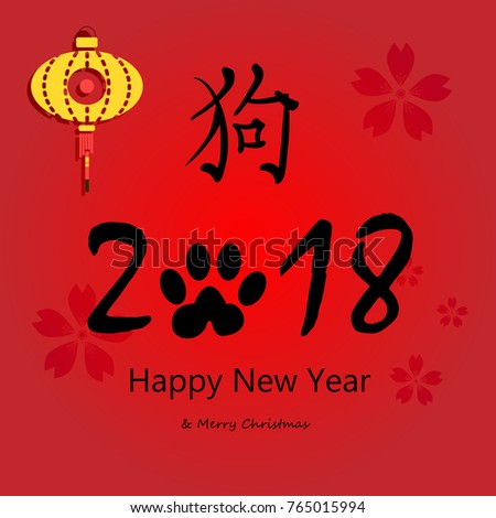 Illustration Card Chinese New Year Symbol Stock Vector Royalty Free