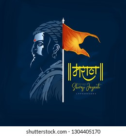 illustration of chhatrapati shivaji maharaj jayanti with hindi (chhatrapati shivaji) calligraphy