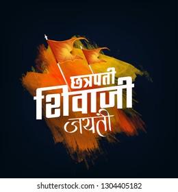 illustration of chhatrapati shivaji maharaj jayanti with hindi (chhatrapati shivaji) calligraphy