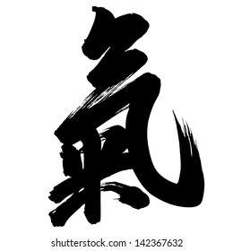 Illustration of Chinese Calligraphy qi  -- qigong, air,  a system of deep breathing exercise.