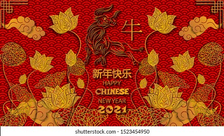 Illustration for Chinese New Year 2021, year of the ox. Chinese characters are translated Ox, Happy New Year. lunar new year 2021. 3D Chinese hieroglyph with ox on traditional chinese background
