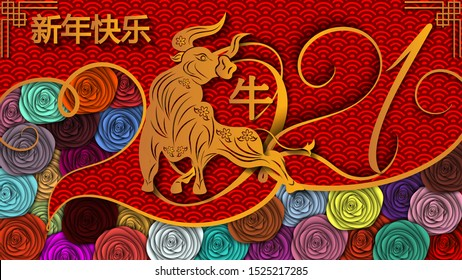 Illustration for Chinese New Year 2021, year of the ox. Chinese characters are translated Ox, Happy New Year lunar new year 2021. 3D Chinese hieroglyphs with ox on traditional chinese background