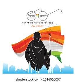 illustration for clean india campaign with text in hindi- swachh bharat, ek kadam swachhata ki or. written sentence means clean india, One step toward cleanliness.