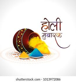 illustration of colorful Happy Holi Background.
