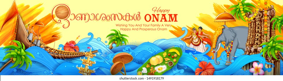 illustration of colorful holiday banner background for religious festival of South India Kerala with Malayalam message meaning Happy Onam