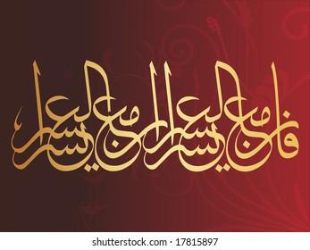 illustration; creative islamic holly background frame