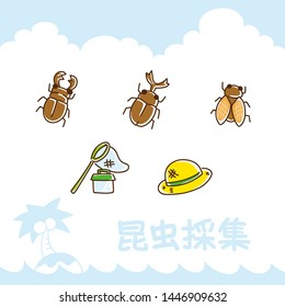 """Illustration of cute summer icons set. I wrote this like handwriting. / Japanese translation """"Insect collecting"""""""