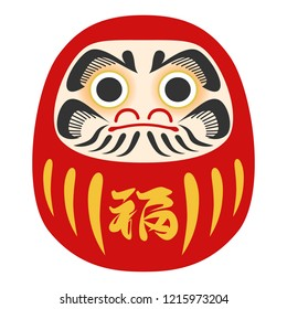 "Illustration of Daruma. / Translation of Japanese ""happiness""."