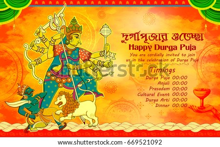 Illustration durga subho bijoya happy dussehra stock vector royalty illustration of durga in subho bijoya happy dussehra background with bangali text meaning durga m4hsunfo
