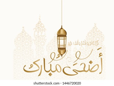 Illustration of Eid ADHA mubark and Aid said. beautiful islamic and arabic background of calligraphy wishes Aid el fitre and el adha  for Muslim Community festival.