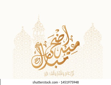 Illustration of Eid ADHA mubark and Aid said. beautiful islamic and arabic background of calligraphy wishes Aid el fitre and el adha for Muslim Community festival.\n