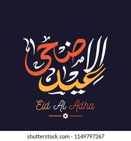 Eid greetings text images stock photos vectors shutterstock illustration of eid al adha with arabic calligraphy for the celebration of muslim community festival m4hsunfo