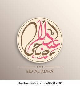 Illustration of Eid Al Adha with Arabic calligraphy for the celebration of Muslim community festival.