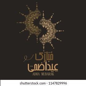 Illustration of Eid al adha mubarak and Aid said. beautiful islamic and arabic background of calligraphy wishes Aid el fitre and el adha greeting moubarak.