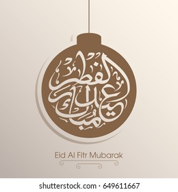 Good Class Eid Al-Fitr Decorations - illustration-eid-al-fitr-mubarak-260nw-649611667  Snapshot_264426 .jpg