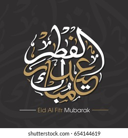 Good Class Eid Al-Fitr Decorations - illustration-eid-al-fitr-mubarak-260nw-654144619  Snapshot_264426 .jpg