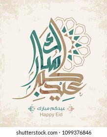 Illustration Eid al-Fitr is an important religious holiday celebrated by Muslims worldwide that marks the end of Ramadan