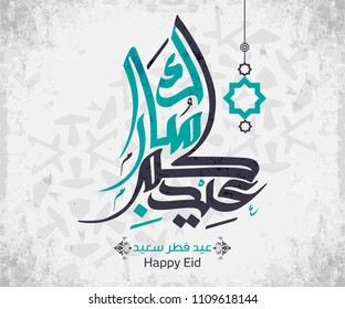Illustration Eid al-Fitr is an important religious holiday celebrated by Muslims worldwide that marks the end of Ramadan. Vector