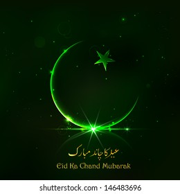 Eid Ka Chand Mubarak Images, Stock Photos & Vectors
