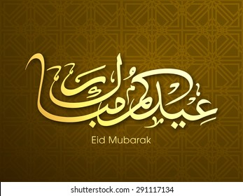 Illustration of Eid Kum Mubarak with intricate Arabic calligraphy for the celebration of Muslim community festival. - Shutterstock ID 291117134