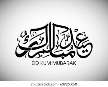 Illustration of Eid Kum Mubarak with intricate Arabic calligraphy for the celebration of Muslim community festival.