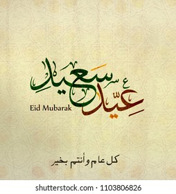 Illustration of Eid mubarak and Aid said. beautiful islamic and arabic background of calligraphy wishes Aid el fitre and el adha greeting moubarak and mabrok for Muslim Community festival.
