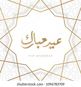 Illustration of Eid Mubarak with arabic calligraphy