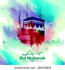 illustration of Eid Mubarak (Happy Eid) background with Kaaba