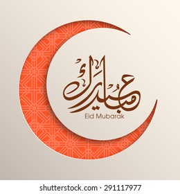 Illustration of Eid Mubarak with intricate Arabic calligraphy and moon for the celebration of Muslim community festival.