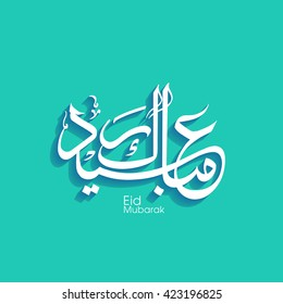 Illustration of Eid Mubarak with intricate Arabic calligraphy for the celebration of Muslim community festival. - Shutterstock ID 423196825