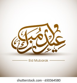 Illustration of Eid Mubarak with intricate Arabic calligraphy for the celebration of Muslim community festival.