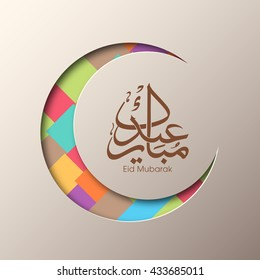 Illustration of Eid Mubarak with intricate moon and Arabic calligraphy.