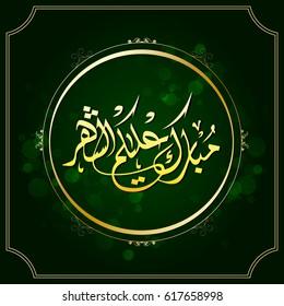Illustration of Eid Mubarak, Eid Said, Eid greetings in beautiful Arabic calligraphy for Islamic festivals.