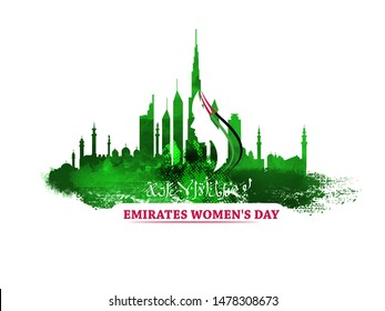 illustration of Emirates Women's Day vector graphics with women silhouette. abstract girl face and flag UAE. translation from arabic: Emirates Women's Day
